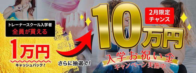 トレーナースクール入学者全員に、最大1万円キャッシュバック!入学お祝い金キャンペーン実施中!