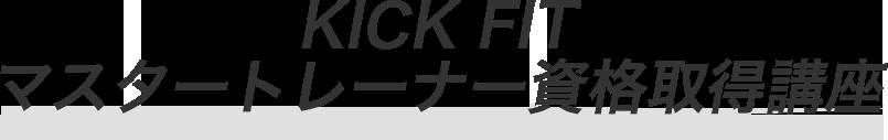 KICK FIT マスタートレーナー資格取得講座