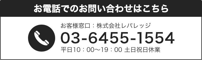 03-6455-1554