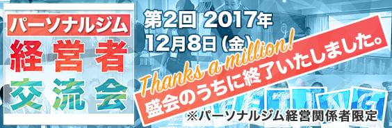 パーソナルジム経営者交流会,第2回2017年12/8(金),※パーソナルジム経営関係者限定,終了しました