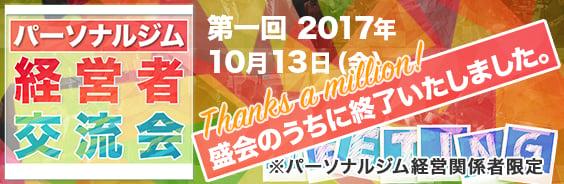 パーソナルジム経営者交流会,第1回2017年10/13(金),※パーソナルジム経営関係者限定,終了しました