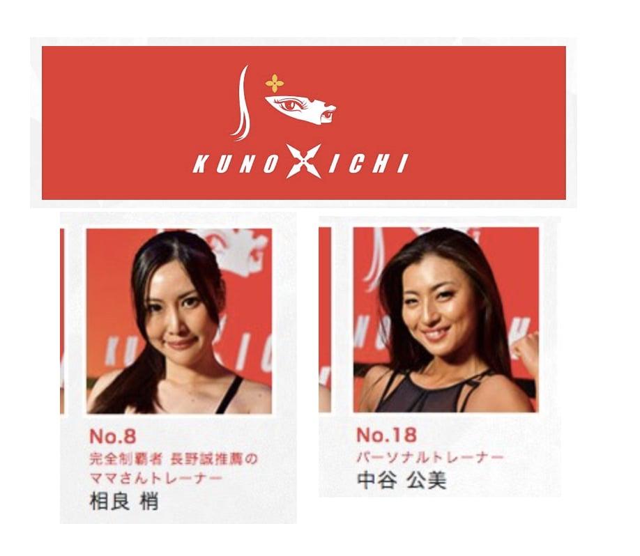 KUNOICHI〜女性版SASUKE〜参戦