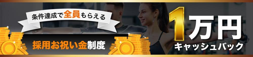 求人内定者全員に1万円のキャッシュバック!
